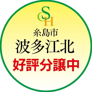 SGH波多江北