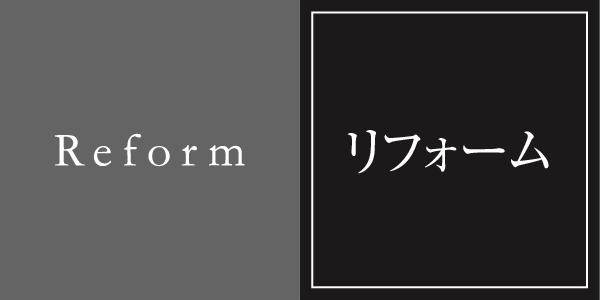 リフォーム